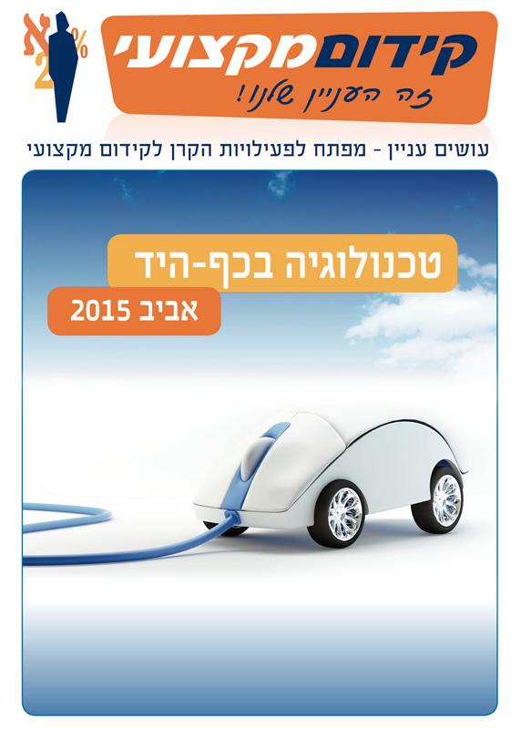עיצוב חוברת - הקרן לקידום מקצועי